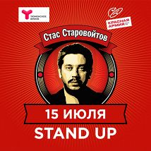 «Stand Up»: Стас Старовойтов