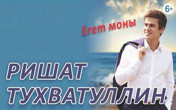 Ришат Тухватуллин