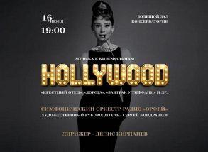 Музыка к кинофильмам Голливуда с симфоническим орк