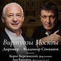 «Владимир Спиваков, Борис Березовский и «Виртуозы Москвы»