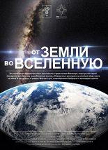 Земля-Вселенная