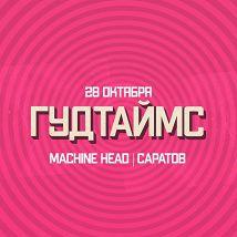 28.10 ГУДТАЙМС   САРАТОВ   MACHINE HEAD