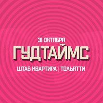 31.10 ГУДТАЙМС   ТОЛЬЯТТИ   ШТАБ КВАРТИРА