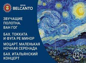 «Звучащие полотна. Айвазовский»