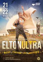 Elton Ultra