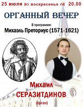 Органный вечер. Михаэль Преториус (1561-1621)