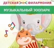 «Музыкальный зоопарк»