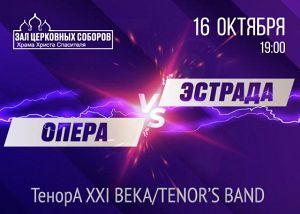 «Опера против эстрады»: «ТенорА XXI века»