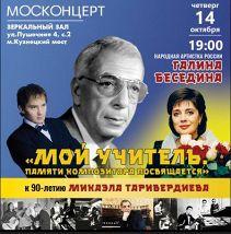 «Мой учитель. К 90-летию композитора Микаэла Таривердиева»