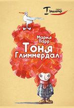 Тоня Глиммердал