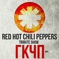 «Red Hot Chili Peppers tribute show!»: «ГКЧП»