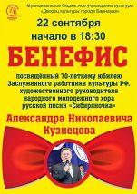 Бенефис А.Н. Кузнецова