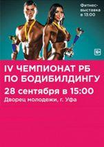 IV Открытый Чемпионат РБ по бодибилдингу и фитнесу 2019