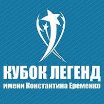 Международный футбольный турнир «Кубок Легенд имени Константина Еременко»