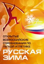 Всероссийские соревнования по легкой атлетике «Русская Зима»