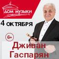 Дживан Гаспарян (дудук), Дживан Гаспарян-мл. (дудук), Армен Газарян (дудук), Вазген Макарян (бас-дудук), Роберт Дурунц (дхол)
