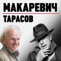Андрей Макаревич, Евгений Борец, Сергей Хутас, Владимир Тарасов, Людас Моцкунас