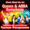 «Queen & ABBA Symphony»