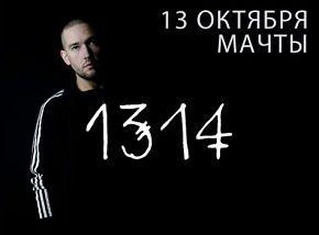 «1314»