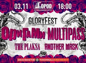 «Gloryfest»: Origami, Multipass, Another Mask, The Plaksa