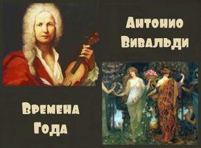 Лилия Люманова (скрипка), Юлия Иконникова (орган)