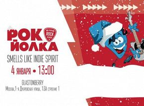 «Рок-йолка Kids Rock Fest: Smells Like Indie Spirit»
