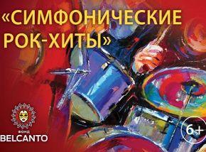 «Симфонические рок-хиты»: Imperialis-orсhestra