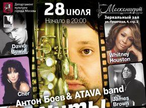 Антон Боев и Attava Band