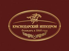 Закрытие скакового сезона. Осенний Кубок Коннозаводчиков Российской Федерации