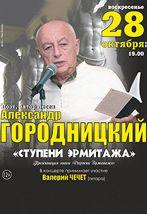 Александр Городницкий, Валерий Чечет