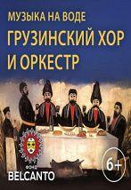Грузинский хор и оркестр