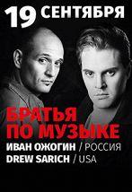 «Братья по музыке»: Иван Ожогин и Дрю Сэрич