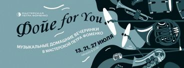 Фойе For You