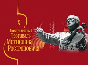 X Фестиваль Мстислава Ростроповича: Оркестр Национальной академии Санта Чечилия (Италия). Дирижер Антонио Паппано (Италия)