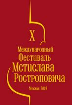 X Международный фестиваль Мстислава Ростроповича. Оркестр «Йокогама симфониетта» (Япония)