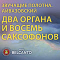 Российский квартет саксофонистов. Sirenes Saxophone Quartet