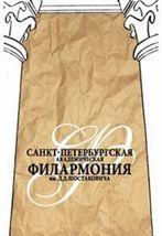 Заслуженный коллектив России академический симфонический оркестр филармонии. Андрей Борейко