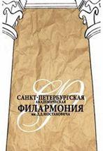 Литературный вечер А.Демидова