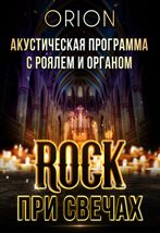 «Rock при свечах»: Orion Neoclassic Music Project