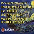 Московский камерный оркестр. Сергей Поспелов (скрипка)