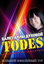 """""""Тодес"""" шоу балет Аллы Духовой (Подольск)"""