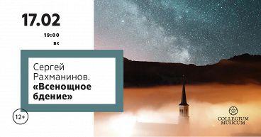 СергейРахманинов. «Всенощное бдение».