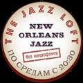 The Jazz Loft / новоорлеанский джаз