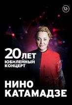 Юбилейный концерт «20 лет»: Нино Катамадзе & Insight