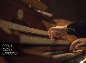 Антон Котиков (саксофоны, дудук), Мария Моисеева (орган)