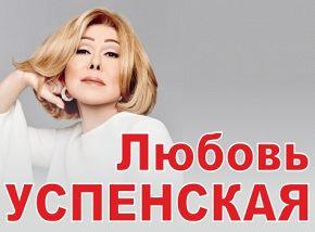 Успенская- Жуковский 05/06 в 19-00