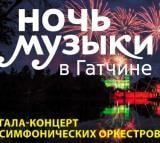 Ночь Музыки в Гатчине