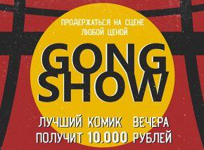 «Gong Show»