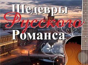 Шедевры русского романса