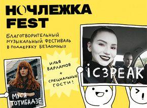 «НочлежкаFest»: Ic3Peak, Муся Тотибадзе